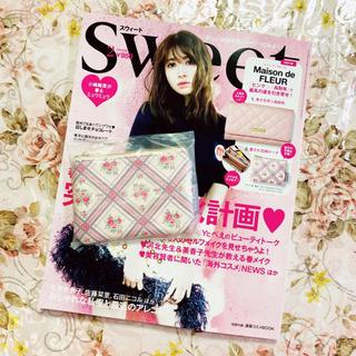 メゾンドフルール(Maison de FLEUR)のsweet 2月号 雑誌 ポーチ(ファッション)
