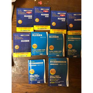 薬学部 国家試験 問題集 過去問 薬学ゼミナール 94 から103 104回へ(健康/医学)