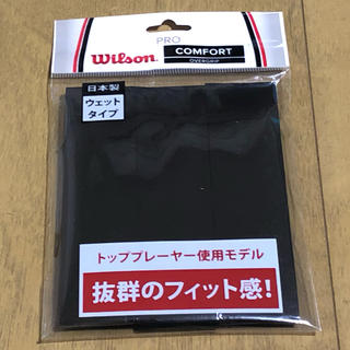 ウィルソン(wilson)のテニス オーバーグリップ 新品未使用品 送料無料(ラケット)