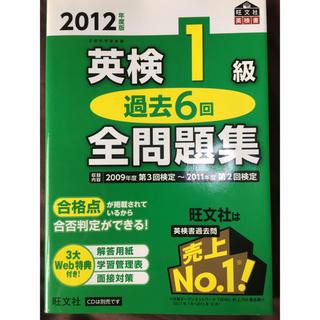 オウブンシャ(旺文社)の【1/18までセール!】英検1級過去6回全問題集 2012年度版(資格/検定)