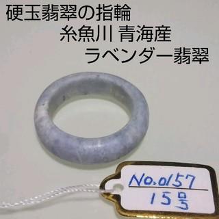 No.0157 硬玉翡翠の指輪 ◆ 糸魚川 青海産 ラベンダー ◆ 天然石(リング(指輪))