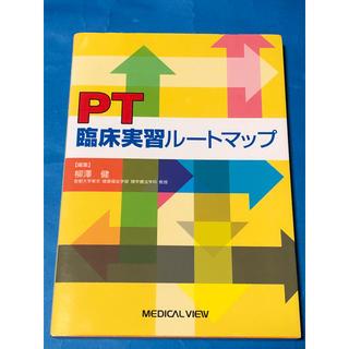 PT臨床実習ルートマップ(健康/医学)