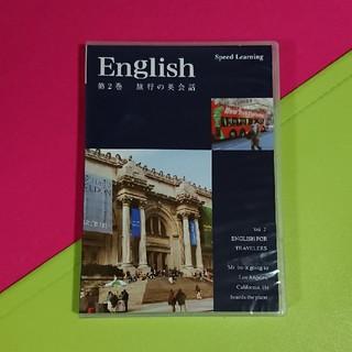 エスプリ(Esprit)のスピードラーニング第2巻   旅行の英会話(訳あり)(CDブック)