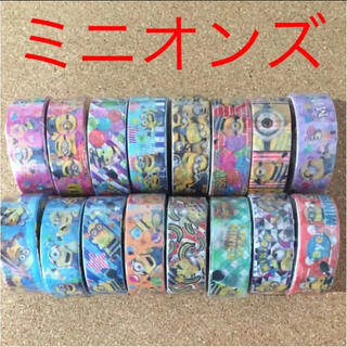 ミニオンズ  マスキングテープ 16個