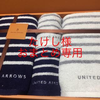 ユナイテッドアローズ(UNITED ARROWS)の【新品】UNITED ARROWS タオルセット(タオル/バス用品)
