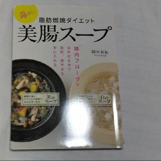 毒出し脂肪燃焼ダイエット美腸スープ(健康/医学)