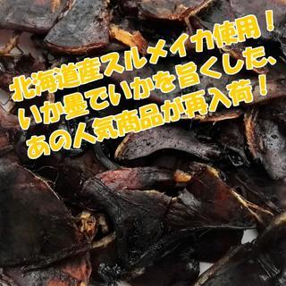 訳あり 激安 ビールのおつまみ おいしい 北海道産 いか墨 さきいか 珍味セット(魚介)