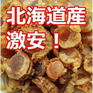 限定 激安 北海道産 貝柱もしっかり 炊き込み御飯に 味付ほたて おつまみ 珍味(魚介)