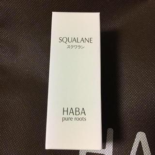 ハーバー(HABA)のスクワラン(美容液)