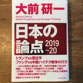 日本の論点 2019~20 大前研一(ビジネス/経済)