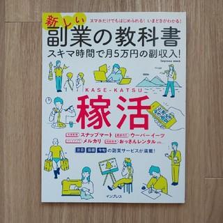 新しい副業の教科書  スキマ時間で月5万円の副収入!(ビジネス/経済)