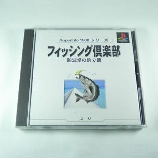 プレイステーション(PlayStation)のフィッシング倶楽部 防波堤の釣り編(家庭用ゲームソフト)