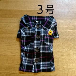 ディズニー(Disney)の【新品】3号 プーさん チェックシャツ ブラック 犬服(犬)