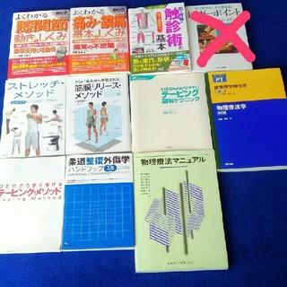 1冊1000円! 筋と骨格の触診術の基本(健康/医学)