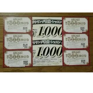 ラウンドワン 500円割引券他(ボウリング場)