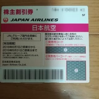 ジャル(ニホンコウクウ)(JAL(日本航空))のJAL 株主優待 航空券 お急ぎ対応(航空券)