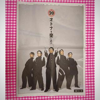 アラシ(嵐)の嵐 読売新聞 1/14 成人の日 記事(アイドルグッズ)