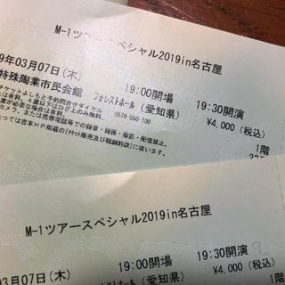 m-1ツアー  名古屋 1階席ペア(お笑い)