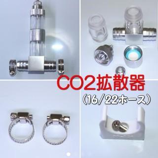 インライン型 ディフューザー 16/22ホース用(アクアリウム)