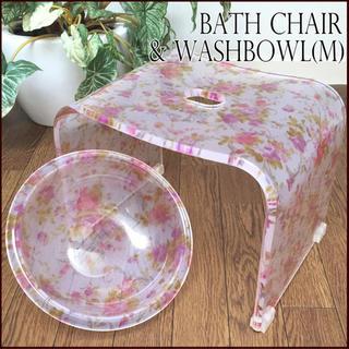 高品質バス2点(M)セット アクリル製バスチェア 風呂椅子+洗面器(スツール)