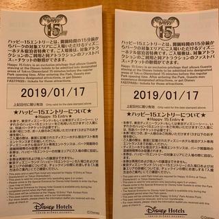 ディズニー(Disney)の1/17 ディズニーハッピー15エントリー 大人二枚(遊園地/テーマパーク)
