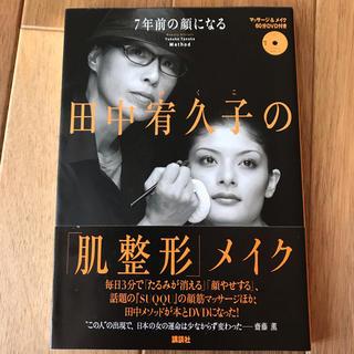 田中宥久子の肌整形メイク(健康/医学)