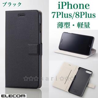 エレコム(ELECOM)の★iPhone7Plus/8Plus 薄型・軽量【ブラック】マグネットスナップ(iPhoneケース)