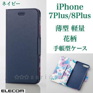 エレコム(ELECOM)の★iPhone7Plus/8Plus 薄型・軽量 花柄 【ネイビー】手帳型カバー(iPhoneケース)