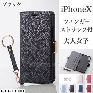 エレコム(ELECOM)の★iPhoneX/XS ストラップリング付 【ブラック】手帳型ソフトレザーカバー(iPhoneケース)