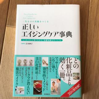 正しいエイジングケア事典(健康/医学)