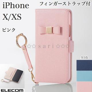 エレコム(ELECOM)の★iPhoneX/XS リボンリングストラップ付 【ピンク】手帳型カバー(iPhoneケース)