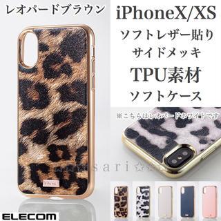 エレコム(ELECOM)のiPhoneX/XS レザー貼り 【レオパードブラウン】 TPUソフトケース(iPhoneケース)
