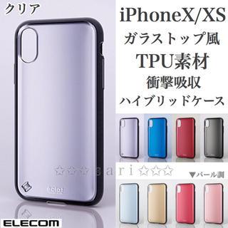 エレコム(ELECOM)のiPhoneX/XS 衝撃吸収 ガラストップ風 【クリア】 ハイブリッドケース(iPhoneケース)