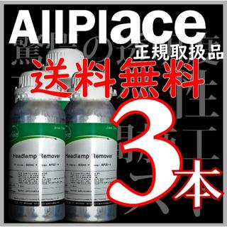 【送料無料】正規品 オールプレイス ヘッドライトリムバー 追加溶剤 3本(洗車・リペア用品)