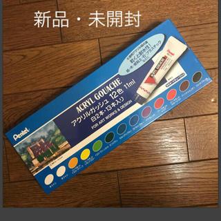 ぺんてる アクリルガッシュ 12色 13本 セット アクリル絵の具(絵の具/ポスターカラー )