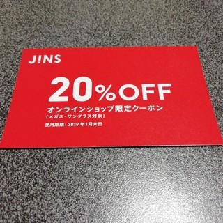 ジンズ(JINS)のJINS 20%オフ クーポン(ショッピング)