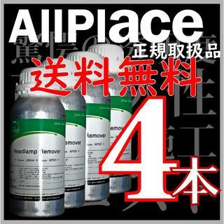 送料無料 正規品 オールプレイス社 ヘッドライトリムーバ 追加溶剤 4本(洗車・リペア用品)