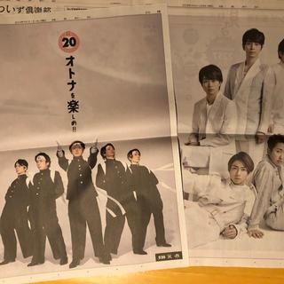 アラシ(嵐)の嵐 広告 読売 第2・3弾セット(印刷物)
