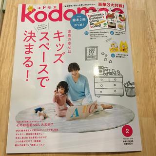 ハクセンシャ(白泉社)の最新号 kodomoe 2月号(その他)