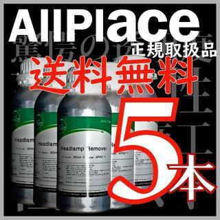 送料無料 正規品 オールプレイス社 ヘッドライトリムーバー 追加溶剤 5本(洗車・リペア用品)