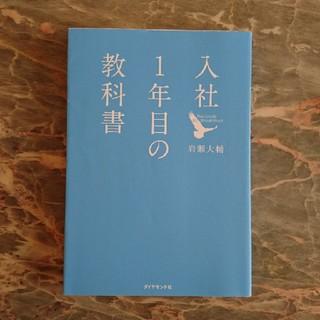 ダイヤモンドシャ(ダイヤモンド社)の入社1年目の教科書(ビジネス/経済)