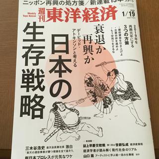 東洋経済(ビジネス/経済)