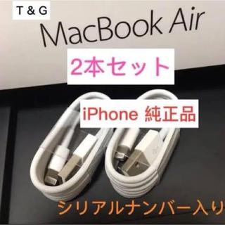 Apple - iPhone ライトニングケーブル 2本