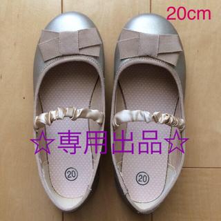ジーユー(GU)の☆みみ様専用☆バレエシューズ 20cm フォーマル(フォーマルシューズ)