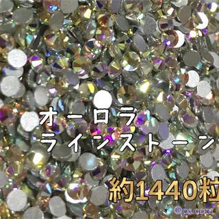 約1440粒 ガラス製ラインストーン オーロラ(デコパーツ)