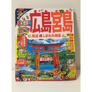 オウブンシャ(旺文社)のまっぷるガイド  広島 宮島(地図/旅行ガイド)