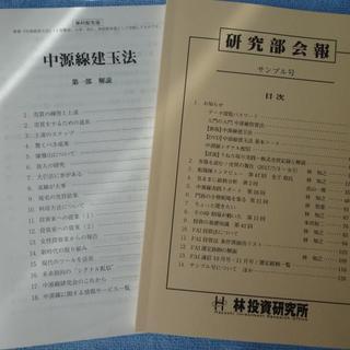 中源線建玉法 第一部 解説 (配布版)(ビジネス/経済)