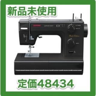 ジャノメLC7500K ミシン