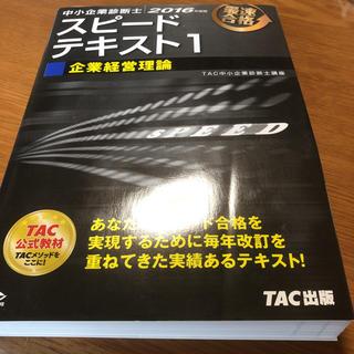 タックシュッパン(TAC出版)の中小企業診断士テキスト1(資格/検定)