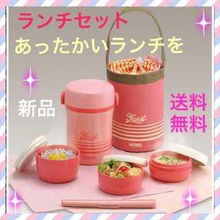 【大人気!】サーモス ステンレスランチジャー ピンク(弁当用品)